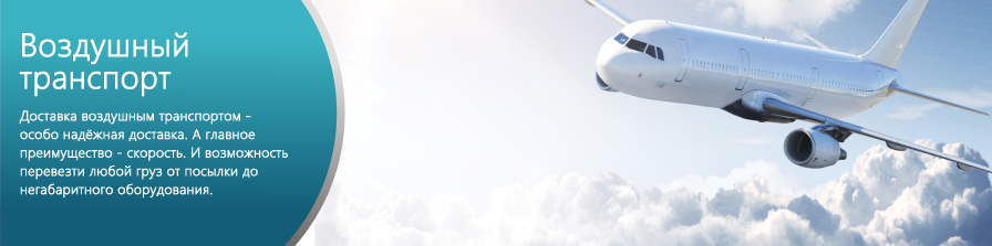 air_transport_ru