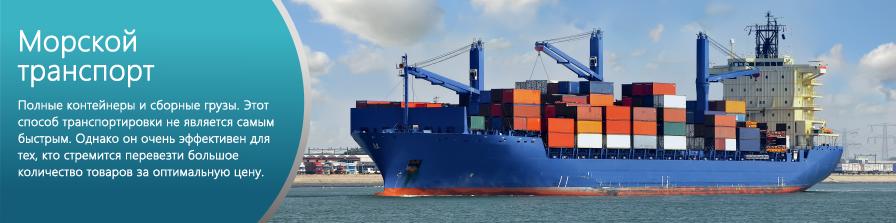 sea_transport_ru